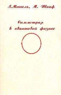 Симметрия в квантовой физике — обложка книги.