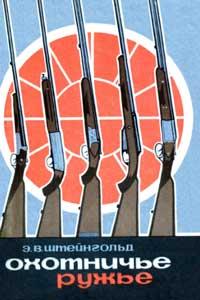 Охотничье ружье — обложка книги.