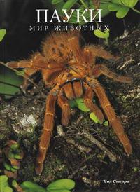 Мир животных. Пауки — обложка книги.