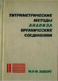 Тиртиметрические методы анализа органических соединений. Методы косвенного титрования — обложка книги.