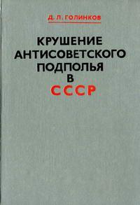 Крушение антисоветского подполья в СССР — обложка книги.