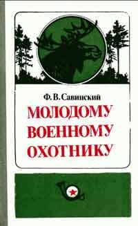 Молодому военному охотнику — обложка книги.