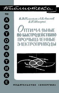 Библиотека по автоматике, вып. 239. Оптимальные по быстродействию промышленные электроды — обложка книги.