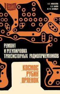 """Массовая радиобиблиотека. Вып. 737. Миниатюрные транзисторные радиоприемники """"Космос"""", """"Рубин"""", """"Орленок"""" — обложка книги."""