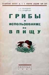 Грибы и использование их в пищу — обложка книги.