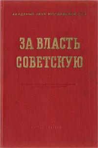 За власть советскую — обложка книги.