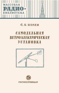 Массовая радиобиблиотека. Вып. 168. Самодельная ветроэлектрическая установка — обложка книги.