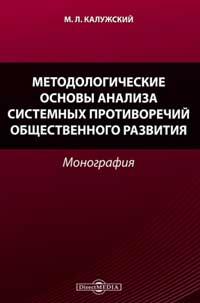 Методологические основы анализа системных противоречий общественного развития. Монография — обложка книги.