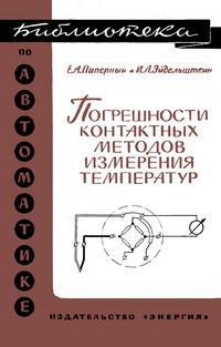 Библиотека по автоматике, вып. 217. Погрешности контактных методов измерения температур — обложка книги.