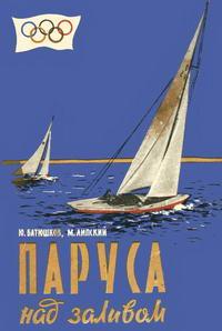 Паруса над заливом — обложка книги.