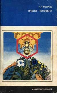 Пчелы-человеку — обложка книги.