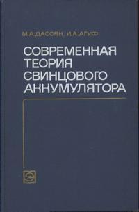 Современная теория свинцового аккумулятора — обложка книги.