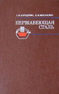Нержавеющая сталь — обложка книги.
