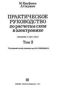 Практическое руководство по расчетам схем в электронике. Справочник. Том 2 — обложка книги.