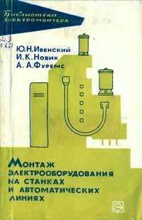Библиотека электромонтера, выпуск 193. Монтаж электрооборудования на станках и автоматических линиях — обложка книги.