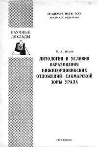 Литология и условия образования нижнеордовикских отложений Сакмарской зоны Урала — обложка книги.