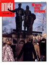 Огонек №11/1991 — обложка книги.
