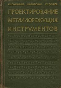 Проектирование металлорежущих инструментов — обложка книги.
