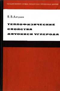 Теплофизические свойства двуокиси углерода — обложка книги.