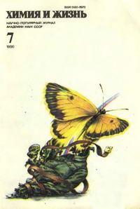 Химия и жизнь №07/1990 — обложка книги.