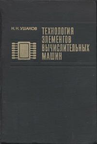 Технология элементов вычислительных машин — обложка книги.