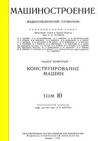 Машиностроение. Энциклопедический словарь. Том 10 — обложка книги.