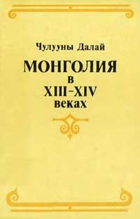 Монголия в XIII-XIV веках — обложка книги.