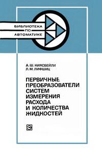Библиотека по автоматике, вып. 609. Первичные преобразователи систем измерения расхода и количества жидкостей — обложка книги.