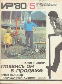 Изобретатель и рационализатор №05/1980 — обложка книги.
