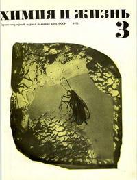 Химия и жизнь №03/1972 — обложка книги.