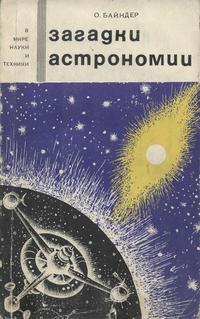 В мире науки и техники. Загадки астрономии — обложка книги.