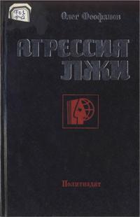 Критика буржуазной идеологии и ревизионизма. Агрессия лжи — обложка книги.