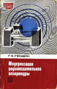 Массовая радиобиблиотека. Вып. 830. Модернизация радиовещательной аппаратуры — обложка книги.