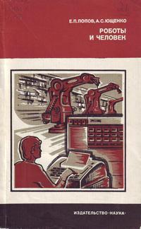 Роботы и человек — обложка книги.