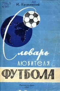 Словарь любителя футбола — обложка книги.
