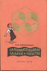 Занимательные задачи и опыты — обложка книги.