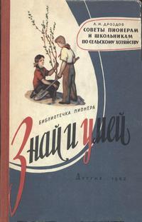 Знай и умей. Советы пионерам и школьникам по сельскому хозяйству — обложка книги.