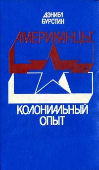 Американцы: Колониальный опыт — обложка книги.