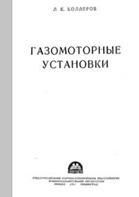 Газомоторные установки — обложка книги.