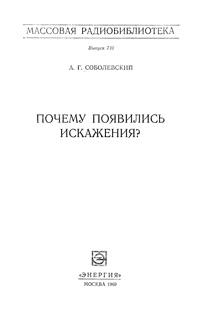 Массовая радиобиблиотека. Вып. 710. Почему появились искажения? — обложка книги.