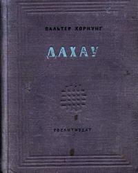 Дахау — обложка книги.