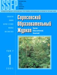 Соросовский образовательный журнал, 2001, №1 — обложка книги.