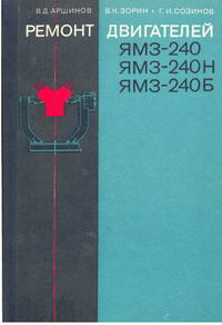Ремонт двигателей ЯМЗ-240, ЯМЗ-240Н, ЯМЗ-240Б — обложка книги.