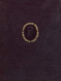 Э. Жоффруа Сент-Илер. Избранные труды — обложка книги.