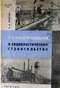 Газификация в социалистическом строительстве — обложка книги.