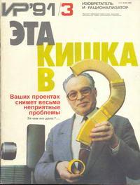 Изобретатель и рационализатор №03/1991 — обложка книги.