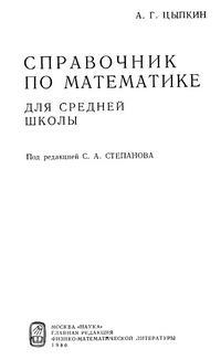 Справочник по математике для средней школы — обложка книги.