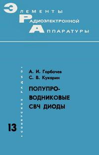 Элементы радиоэлектронной аппаратуры. Вып. 13. Полупроводниковые СВЧ диоды — обложка книги.