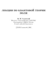 Лекции по квантовой теории поля — обложка книги.