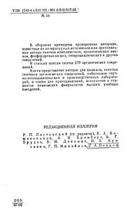 Химические реактивы и препараты. Выпуск 18 — обложка книги.